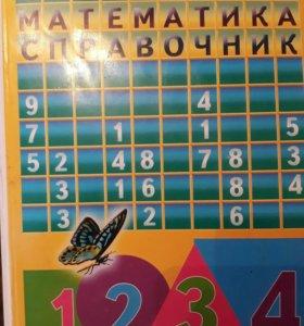 Математический справочкик для началькой школы