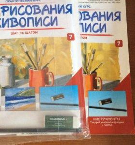 """Журнал: """"Искусство Рисования и Живописи"""""""