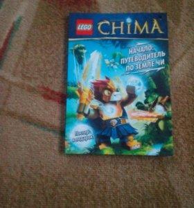 Лего книжка чима.эксклюзив
