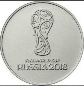 Новая монета к чемпионату футбола в России 2018 г.