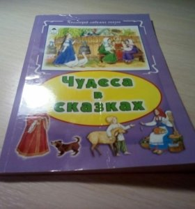 """Книга """"чудеса в сказках"""""""