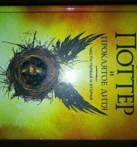 Гарри Поттер и проклятие дитя