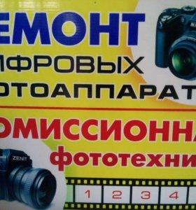 Комиссионная фототехника