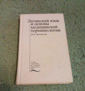 Книги для студентов медицинского факультета.