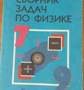 Сборник по физике 7-9 класс