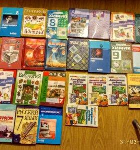 Учебники 7,8,9 классы