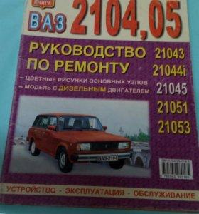 Продается руководство по ремонту автомобиля