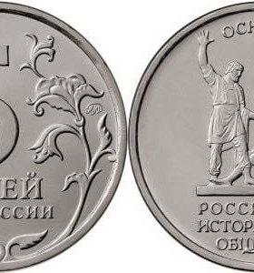 5 рублей - Русское историческое общество