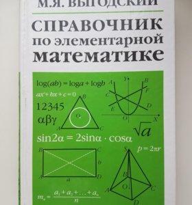 Справочник по элементарной математике М.Я.Выгодск