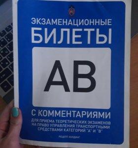 Билеты ПДД экзаменационные книжка с тестами