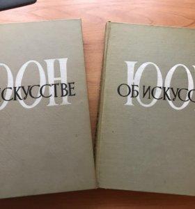 К.Ф. Юон об искусстве. 1959 год. (2 тома)