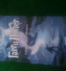 "Книга ""Гарри Поттер""."