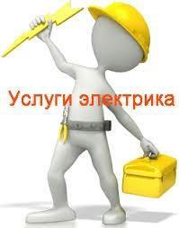 Электрик, мастер на час