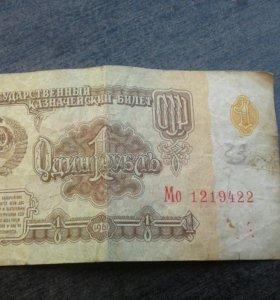 Банкнота ссср наминалом 1 руб
