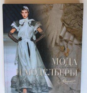 """Книга """"Мода и Модельеры"""""""