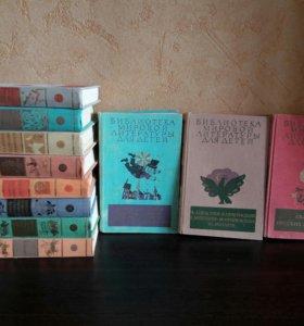 книги для детей библиотека мировой литературы