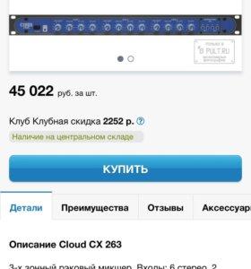 Микшер Cloud CX 263