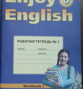 """Рабочая тетрадь по английскому языку""""EnjoyEnglish"""""""