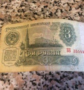 3 рубля 1961 год, красивый номер