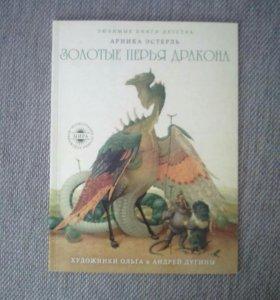 """Книга""""Золотые перья дракона"""""""