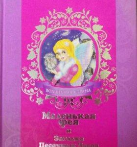 """Книга Златы Серебряковой из серии """"Маленькая фея"""""""