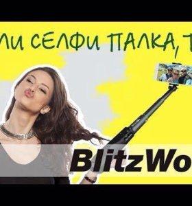 Селфи-палка BlitzWolf