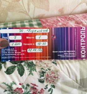 Билет на Куклачева 2 апреля