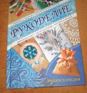 """Книга """"Рукоделие"""""""