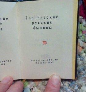 Подарочное издание 1967г.