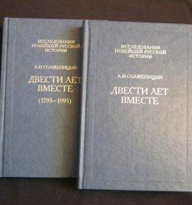 """Двухтомник А. И. Солженицын """"Двести лет вместе"""""""