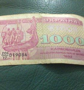 1000 карбованцев 1992 года