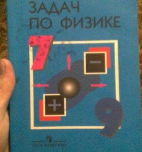 Сборник задач по физике