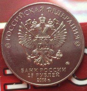 25 рублей одной монетой