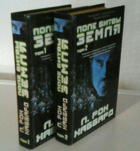 Книги Л. Рон Хаббарда