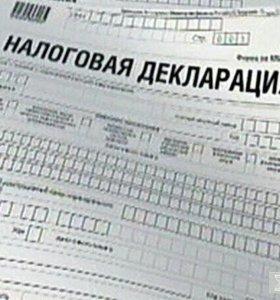 Декларации отчеты