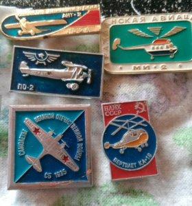 Значки СССР Авиаци