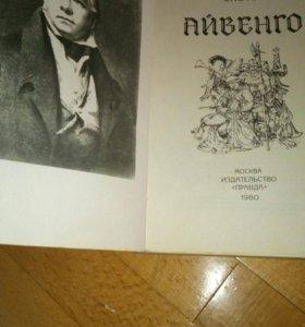 Айвенго, Вальтер Скот