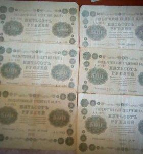 Банкноты 500, 1000, 1, 5, 25 рублей