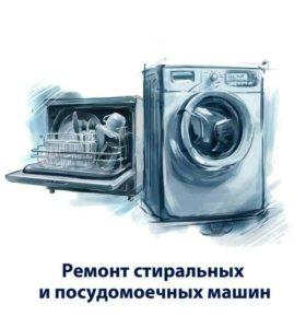 Стиральные и посудомоечные машины