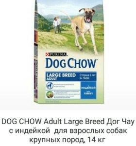 Дог Чау с индейкой для собак круных пород, 14 кг