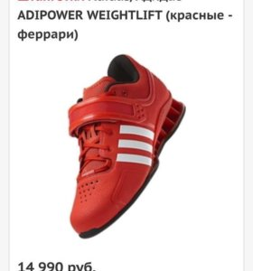 Штангетки Adidas/Адидас ADIPOWER WEIGHTLIFT 42р-р!