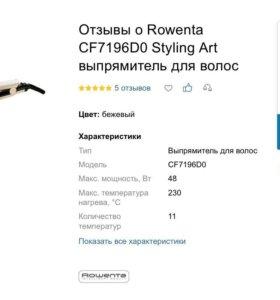 Выпрямитель волос Rowenta Styling Art CF7196D0