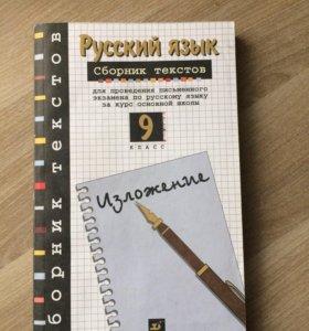 Сборник изложение по русскому языку, 9 класс