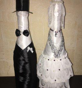 Бутылки жених и невеста