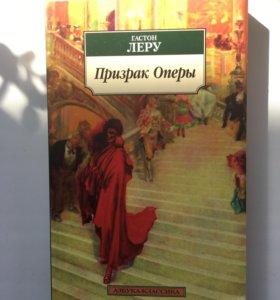 Гастон Леру – Призрак оперы