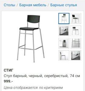 Барный стул ИКЕА