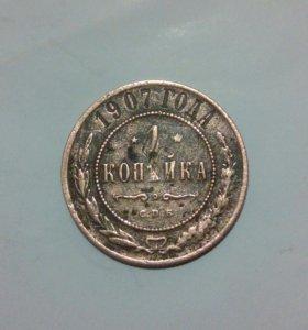 Монета 1907 года