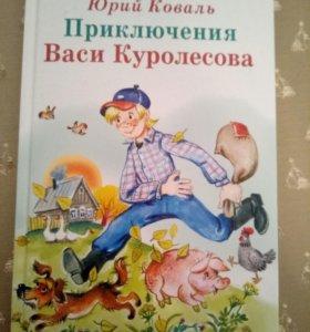 Юрий Коваль. Приключения Васи Куролесова