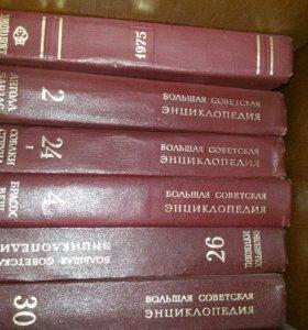 Книги Большая Советская Инциклопедия 33 тома