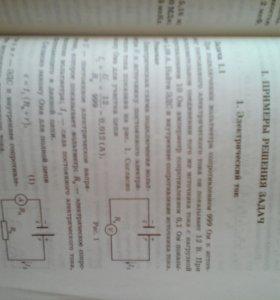 Решаем задачи по физике 9-11 класс